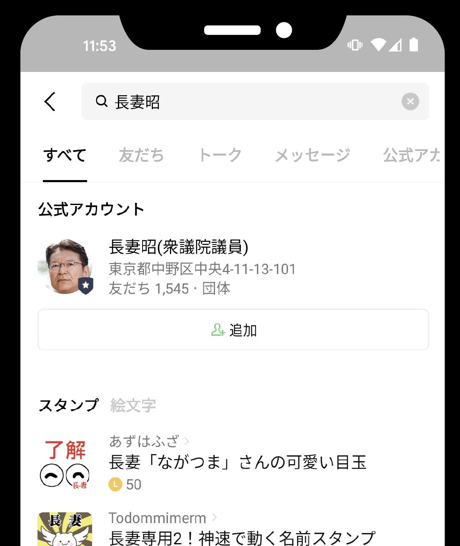 「長妻昭」で検索