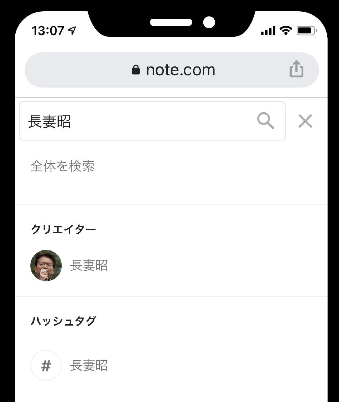「長妻昭」で検索長妻昭をタップ