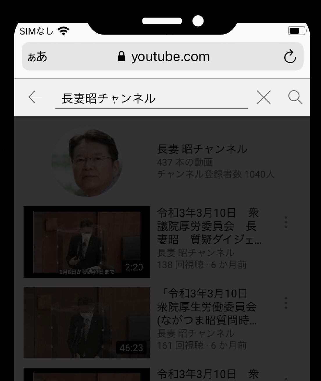 「長妻チャンネル」で検索