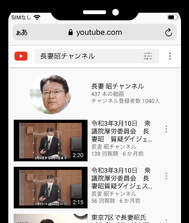 「長妻チャンネル」をタップ