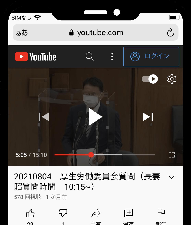 動画と視聴