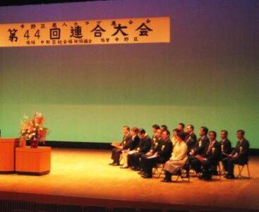2006年11月22日(水) 中野区友愛クラブ連合会大会に出席