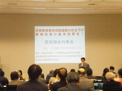 2011年12月19日(月) 難病・慢性疾患患者の方々の集会であいさつ