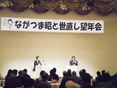 2011年12月23日(金) 『ながつま昭と世直し望年会』開催