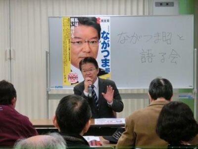 2013年11月22日(金) ながつま昭と語る会を開催しました