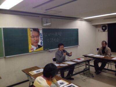 2013年11月16日(土) ながつま昭と語る会を開催しました