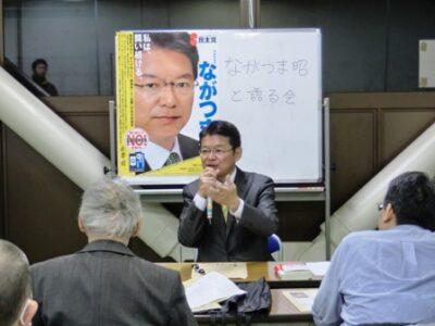 2013年12月14日(土) ながつま昭と語る会を開催しました
