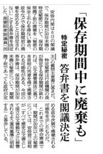 朝日新聞 2013年12月6日 金曜日 (夕刊)