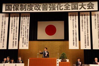 国保制度改善強化全国大会に出席しました