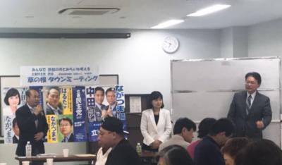 「立憲民主党 渋谷草の根タウンミーティング」が開催されました