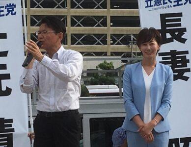 大阪府で、かめいし倫子候補の応援