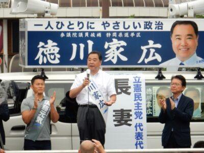 静岡で徳川家広候補の応援