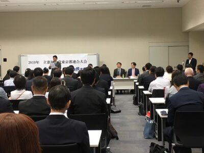 立憲民主党東京都連大会が開催されました