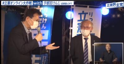 「立憲オンライン大作戦 with宇都宮けんじ」を開催