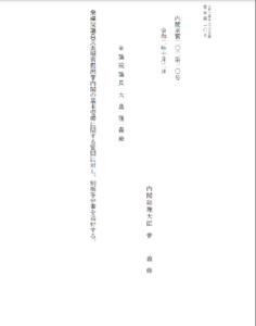 菅義偉内閣に質問主意書を提出し答弁書が来ました